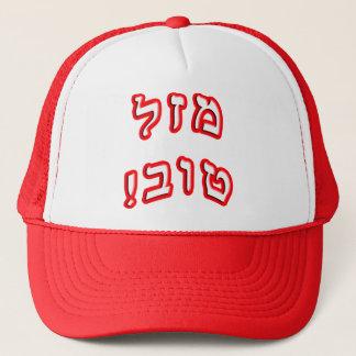 Mazel Tov! - Hebrew Block Lettering Trucker Hat