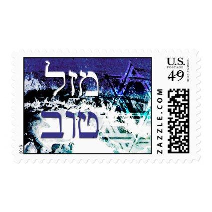 mazel tov star of david postage stamp