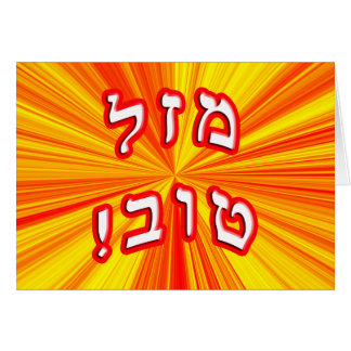 Mazel Tov! - Write Your Own Text Greeting Card