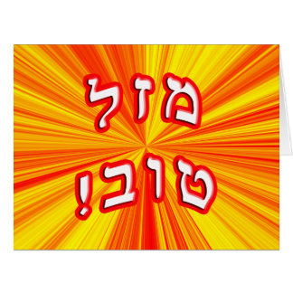 Mazel Tov! - Write Your Own Text Cards