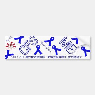 ME/CFS bumper sticker (ma - as for ku thin logogra