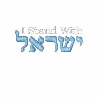 Me coloco con Israel Sweathirt - Israel en hebreo Sudaderas Bordadas