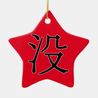 méi or mò - 没 (not/to end) ceramic ornament