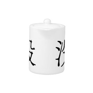 méi or mò - 没 (not/to end) teapot