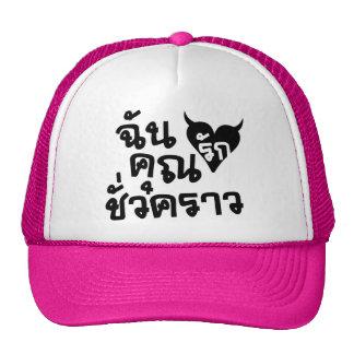 Me Love You Short Time ☆ Thai Language Script ☆ Trucker Hat