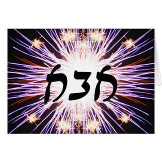 """Medios de Abba, """"padre,"""" en hebreo Tarjeta"""