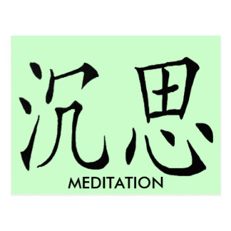 MEDITATION CHINESE SYMBOL POSTCARD