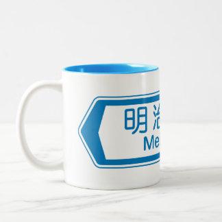 Meiji-dori, Tokyo Street Sign Two-Tone Coffee Mug