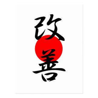 Mejora - Kaizen Postal