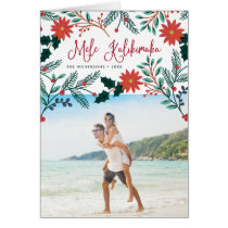 Mele Kalikimaka | Hawaiian Christmas Folded Photo Card