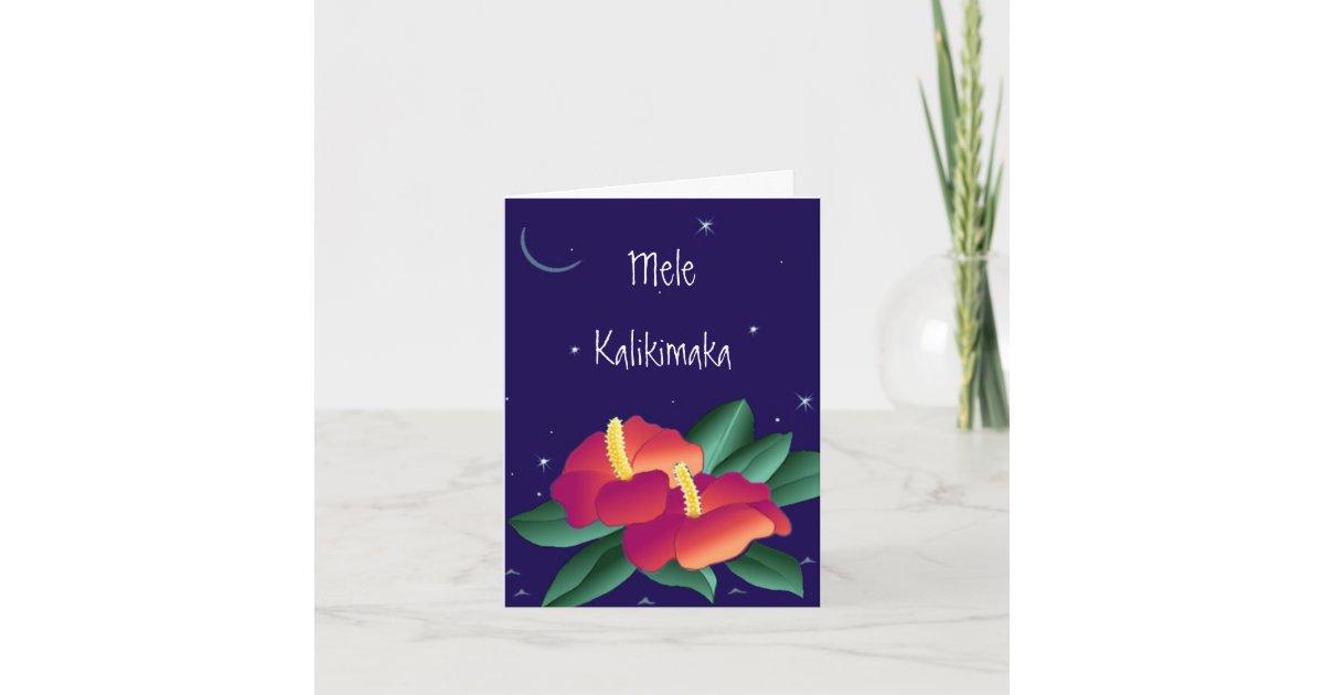 Mele Kalikimaka Merry Christmas Hawaiian Card | Zazzle.com