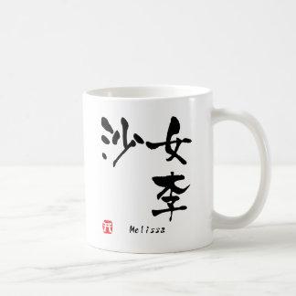Melissa Kanji Coffee Mug