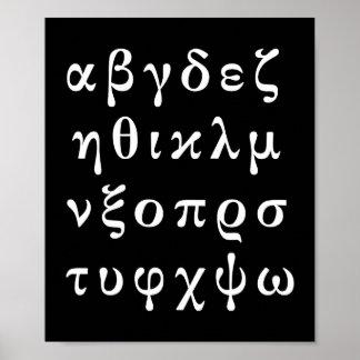 memorize greek alphabet poster