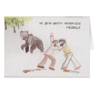 men fighting over bear greeting cards