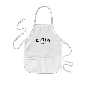 Menachem - letras hebreas de la escritura delantal infantil