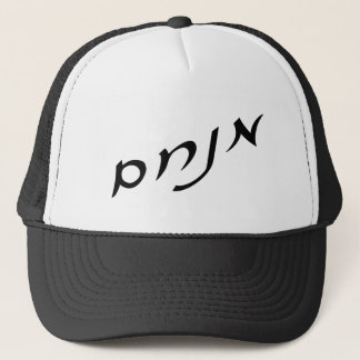 Menachem Trucker Hat