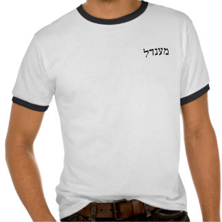 Mendel - versión jídish de Menachem Camisetas