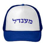 Mendel - Yiddish version of Menachem - 3d Effect Trucker Hat