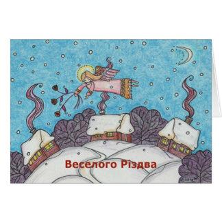 Merry Chistmas Angel Ukrainian Folk Art Greeting Card