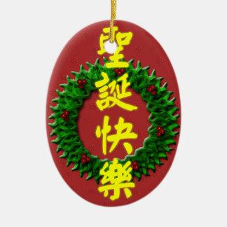 Merry Christmas 圣诞快乐 Ceramic Ornament