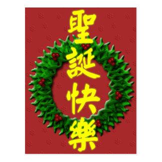 Merry Christmas 圣诞快乐 Postcard