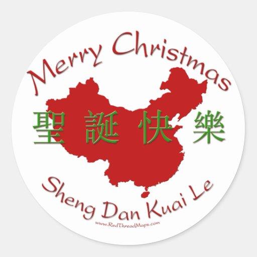 Merry Christmas Chinese Classic Round Sticker