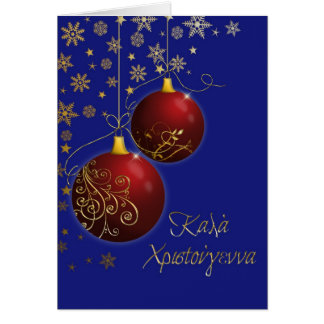 merry christmas greek red and gold ornaments greeting card