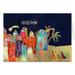 Merry Christmas in Chinese, three wise men Greeting Card