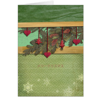 Merry Christmas in Japanese, red hearts Card