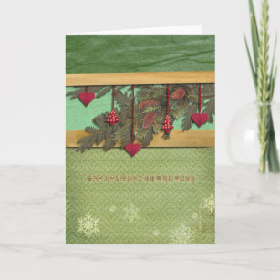 Korean christmas cards greeting photo cards zazzle merry christmas in korean christmas card m4hsunfo