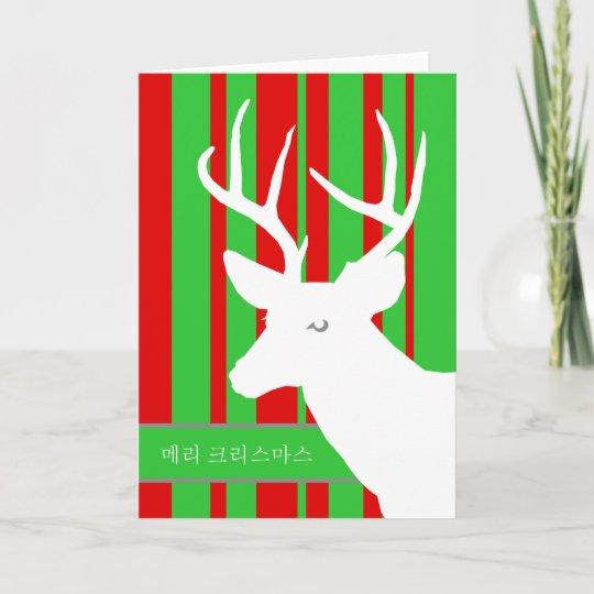 Merry Christmas In Korean.Merry Christmas In Korean White Deer Holiday Card