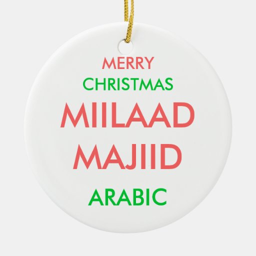 how to write merry christmas in arabic