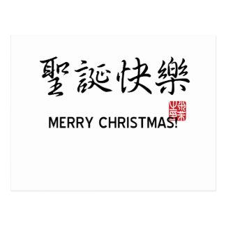 Merry Christmas! Postcard
