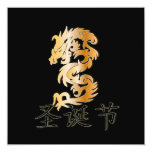"""Merry Christmas with Golden Dragon 5.25"""" Square Invitation Card"""