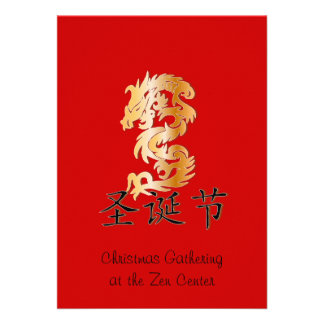 Merry Christmas with Golden Dragon Personalized Announcements