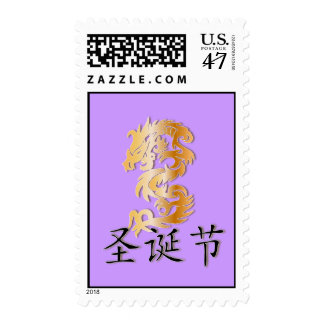 Merry Christmas with Golden Dragon Postage Stamp