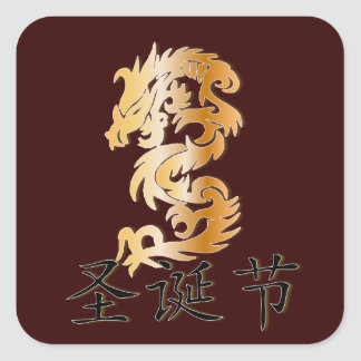 Merry Christmas with Golden Dragon Square Sticker