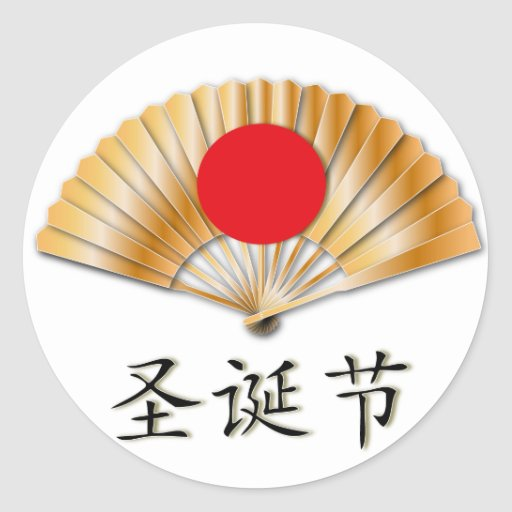 Merry Christmas with Golden Fan Classic Round Sticker