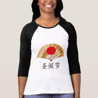 Merry Christmas with Golden Fan T Shirt
