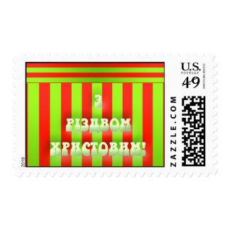 Merry X-mas (in Ukrainian) Stamps