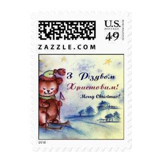 Merry X-mas Teddy ! Postage Stamp