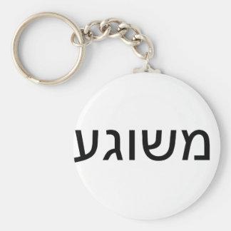 Meshugah en Yiddish Llavero Redondo Tipo Pin