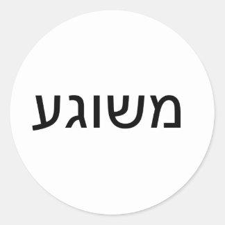 Meshugah en Yiddish Pegatina Redonda
