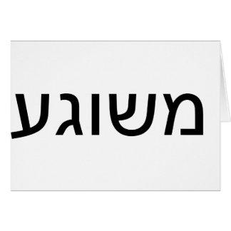 Meshugah en Yiddish Tarjeta De Felicitación