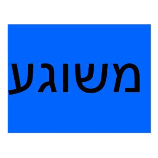Meshugah en Yiddish Tarjeta Postal
