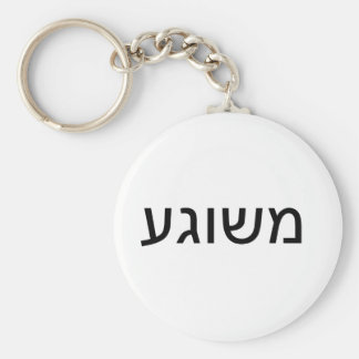 Meshugah in Yiddish Basic Round Button Keychain