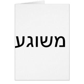 Meshugah in Yiddish Card