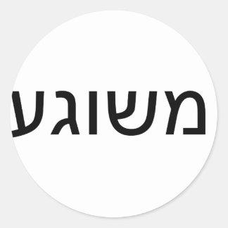 Meshugah in Yiddish Classic Round Sticker