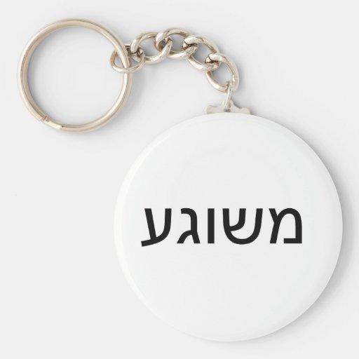 Meshugah in Yiddish Keychain