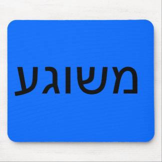 Meshugah in Yiddish Mouse Pad